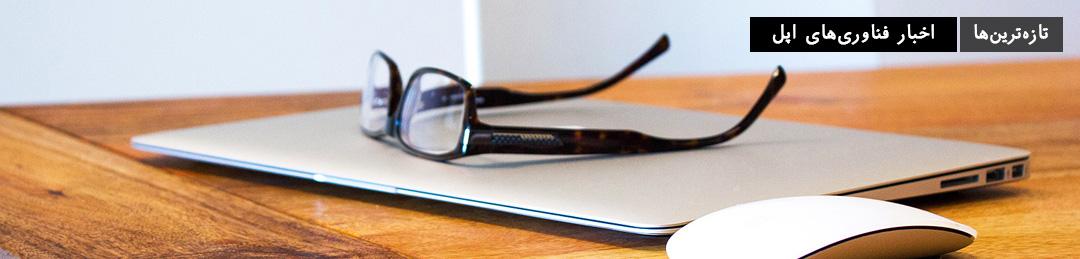 وبلاگ شرکت نقش _ فروش و خدمات پس از فروش محصولات اپل در ایران